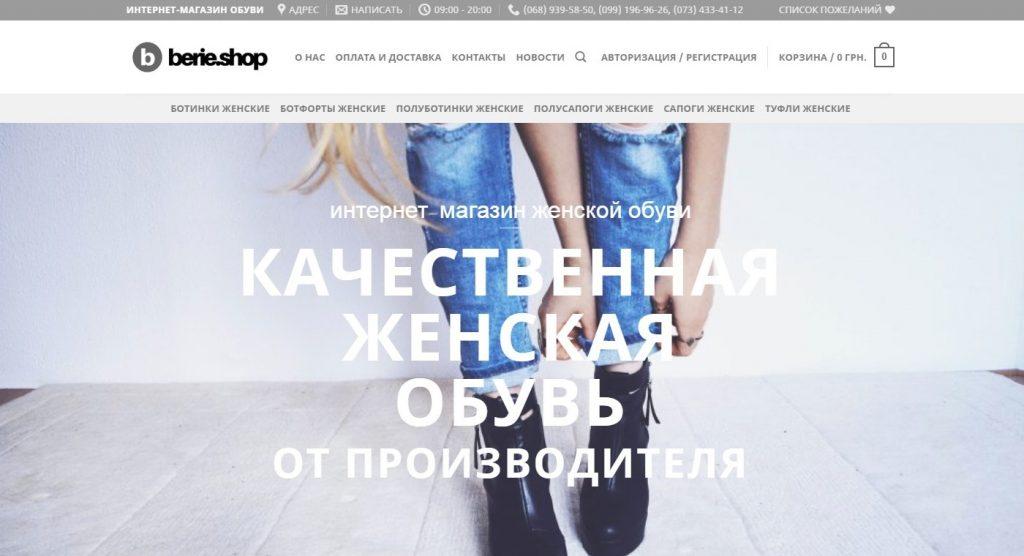 """Интернет-магазин женской обуви """"Berie Shop"""""""