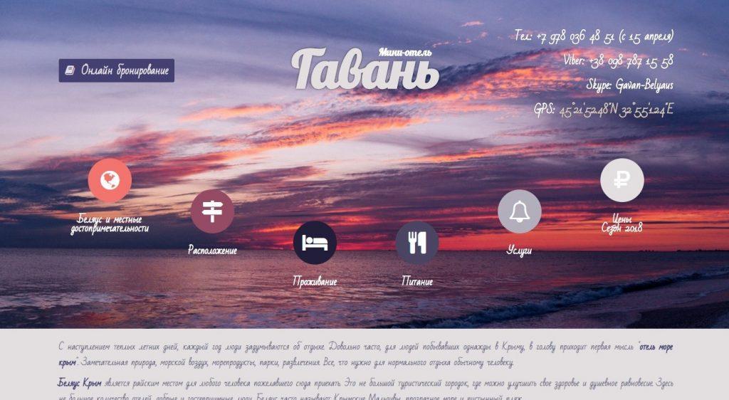 """Сайт-визитка для мини-отеля """"Гавань"""""""