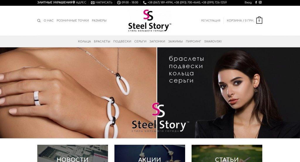 """Интернет-магазин украшений """"Steel Story"""""""